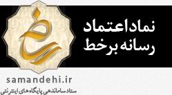 طراحی لوگوی کانال خبری «خبر فوری» ›› طراحی لوگو | طراحی نشان ...نماد اعتماد رسانه برخط . ستاد ساماندهی پایگاه های اینترنتی